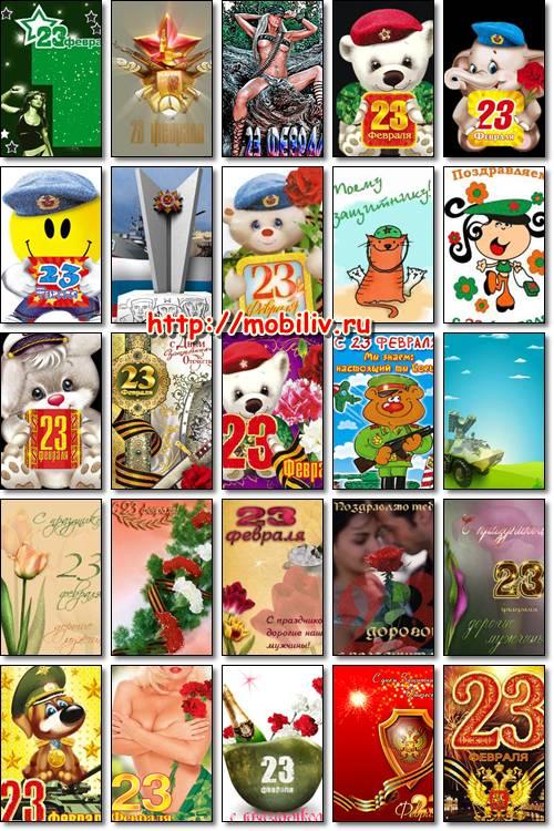 картинки на телефон 240х320 прикольные: