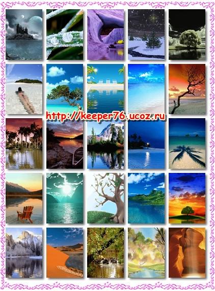 Скачать бесплатно картинки 240320 для сотового