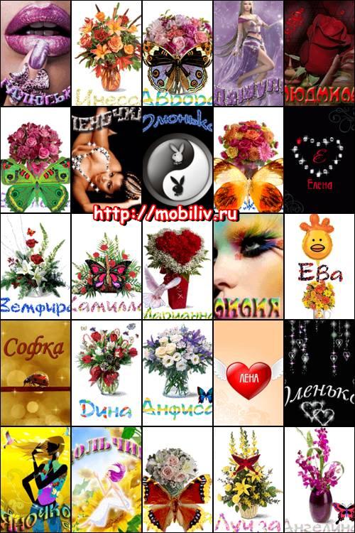 бесплатные картинки с именами: