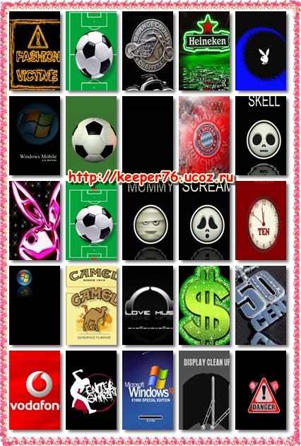 Картинок 240x400 логотипы 240 400