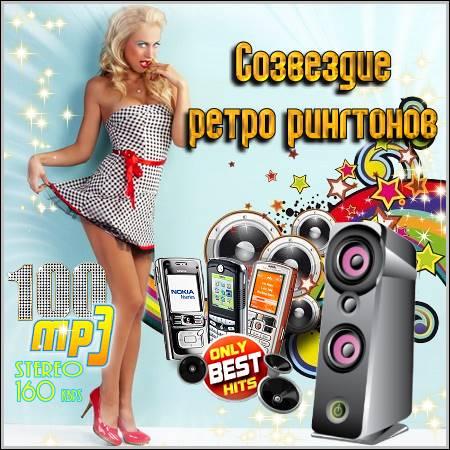 Рингтоны mp3 бесплатно скачать звонок телефона - 88