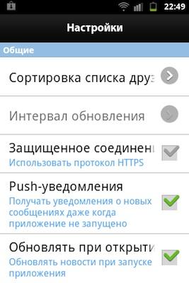 Програмку в контакте для мобильного