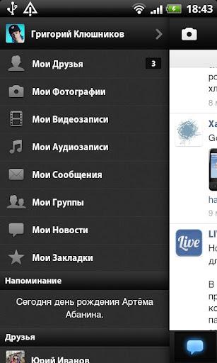 вк приложение для андроида скачать бесплатно - фото 6